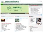 深圳市常安物業服務有限公司