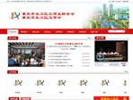 重慶市永川區工商業聯合會