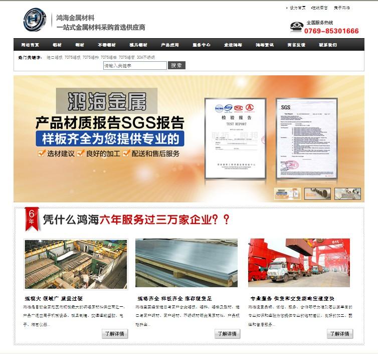 東莞市鴻海金屬材料有限公司