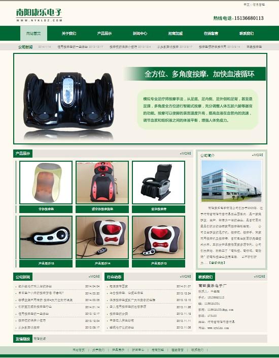 南陽康樂電子廠