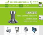 天津市南開區金耀輝燈具銷售中心