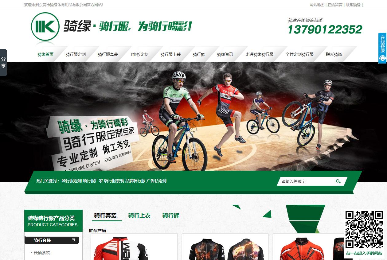 东莞市骑缘体育用品有限公司