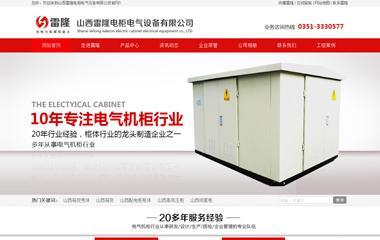 山西雷隆电柜电气设备有限公司