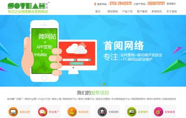 深圳市首阅网络技术有限公司