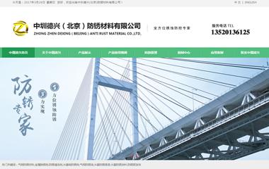中圳德兴(北京)防锈材料有限公司