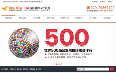 广州纳迪装饰设计工程有限公司