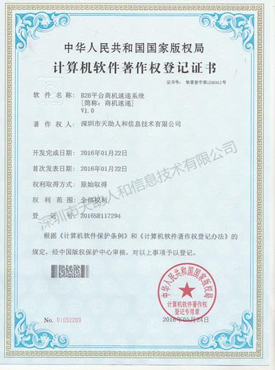 B2B平台商机速递系统 著作权证书