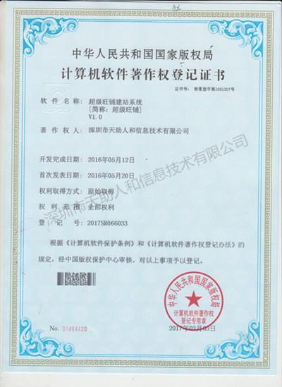 超级旺铺建站系统 著作权证书