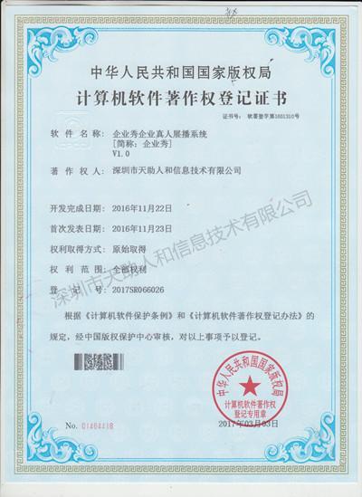 企业秀真人展播系统 著作权证书