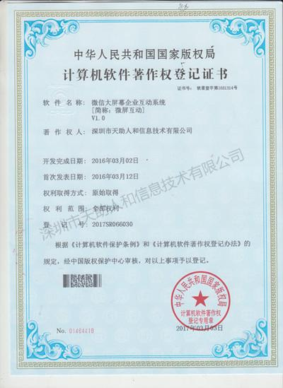 微信大屏幕企业互动系统 著作权证书
