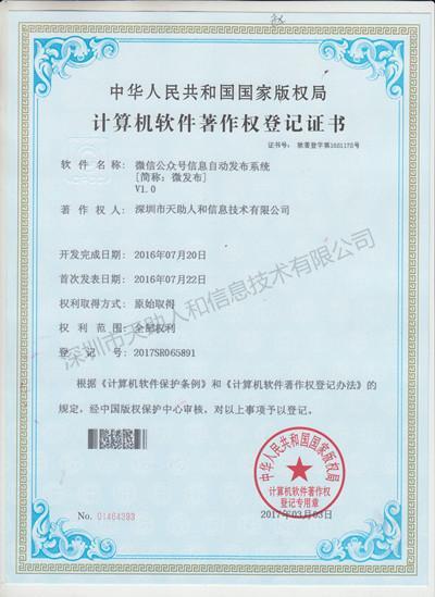 微信公众号信息自动发布系统 著作权证书