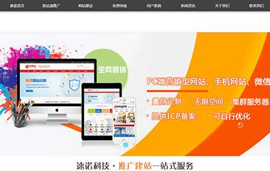 广州速诺信息科技有限公司