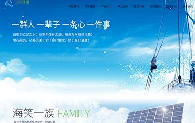 广东海笑节能技术开发有限公司