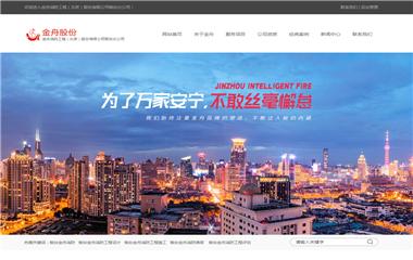金舟消防工程(北京)股份有限公司