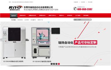 东莞市瑞扬自动化设备有限公司