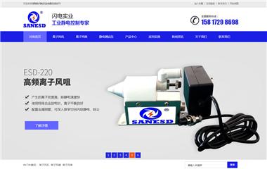 深圳市闪电实业有限公司