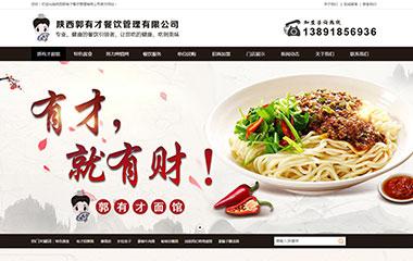 陕西郭有才餐饮管理有限公司