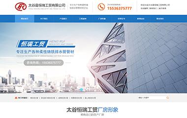 山西省太谷县恒瑞工贸有限公司