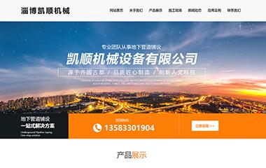 淄博凯顺机械设备有限公司