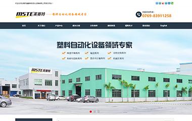 东莞市美赛特自动化设备有限公司