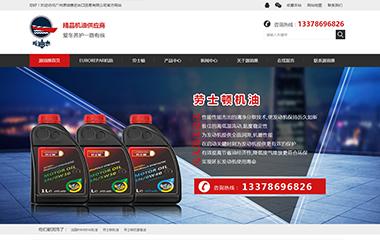 广州源油惠进出口贸易有限公司