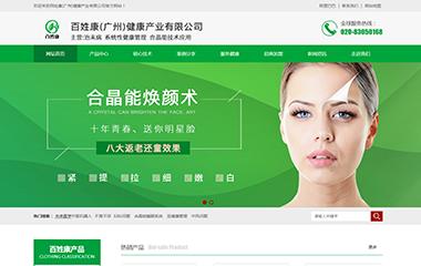 百姓康(广州)健康产业有限公司