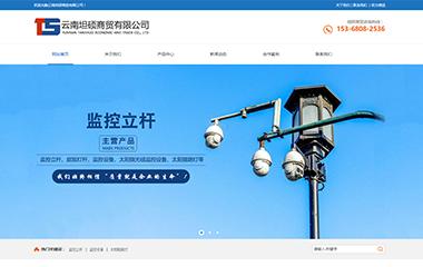 云南坦硕商贸有限公司