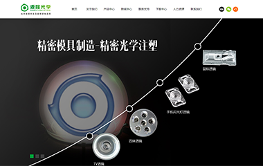 深圳市源隆光学科技有限公司