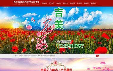 青州市吉美花卉苗木专业合作社