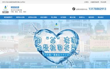 广州颖圣能源设备(净水器)