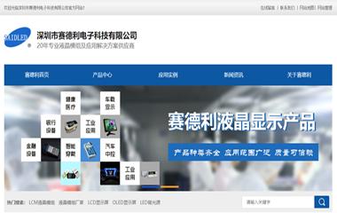 深圳市赛德利电子科技有限公司