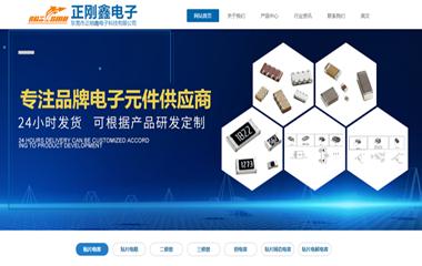 东莞市正刚鑫电子科技有限公司