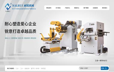 东莞市耐锐机械有限公司