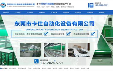 东莞市卡仕自动化设备有限公司